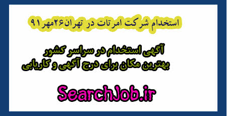 http://searchjob.ir/ |اخبار استخدام , استخدام شرکت امرتات,