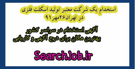 http://searchjob.ir/ |اخبار استخدام , استخدام یک شرکت معتبر تولید اسکلت فلزی در تهران26مهر91,